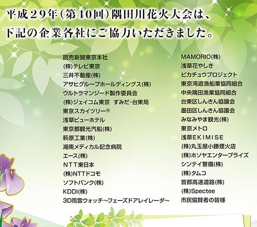 隅田川花火大会協賛企業一覧