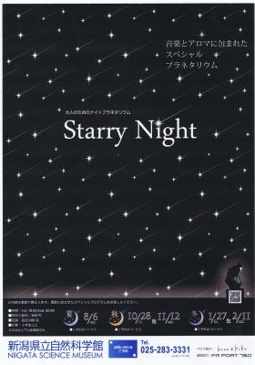 starrynight2016