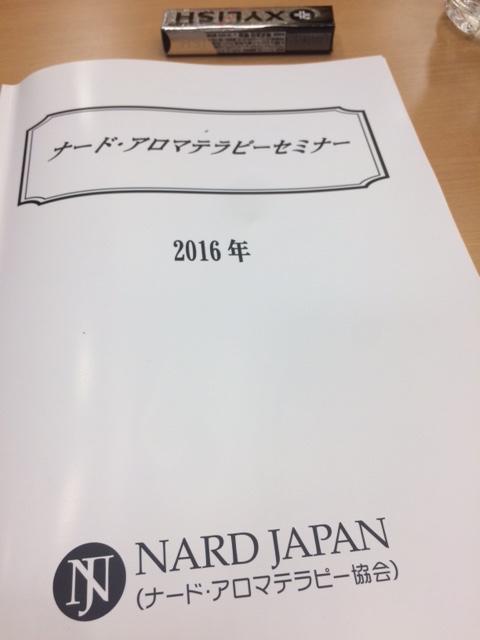 ナードセミナー2016
