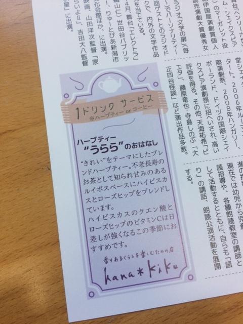 朗読会チラシ_うらら