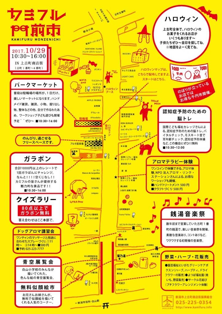 門前市2017map