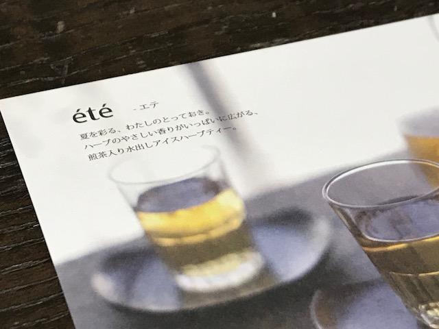 eteポストカード