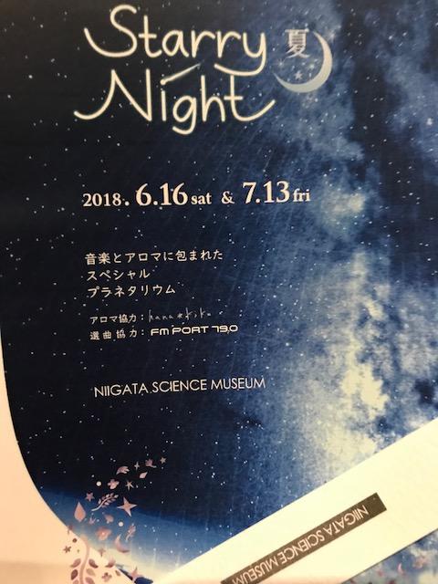 Starrynight2018夏