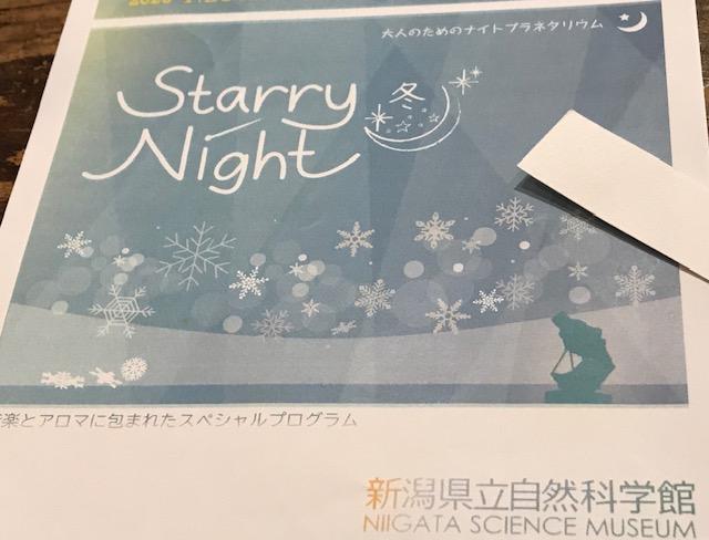 Starrynight2019