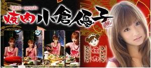 yukoyakiniku.jpg