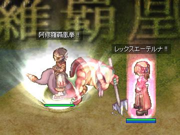 阿修羅狩り〜
