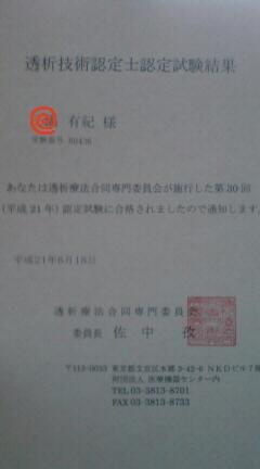20090714162641.jpg