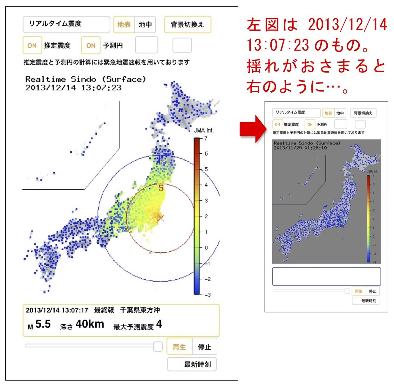 強震モニタ pc