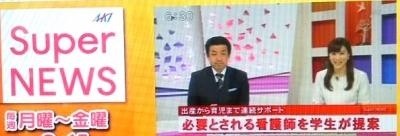 未来教育in日本赤十字秋田看護大...
