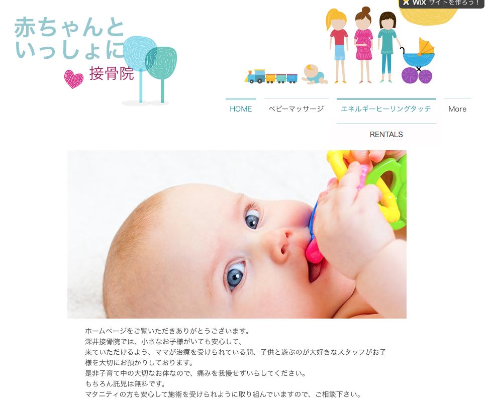 赤ちゃんと接骨院