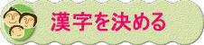 漢字を決める