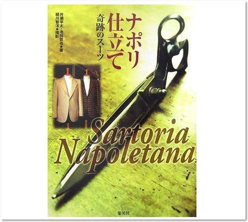 sartoria napoletana ナポリ仕立て 奇跡のスーツ