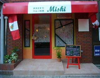 ペルー料理レストランMiski 外観
