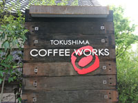 COFFEE WORKS 山城店