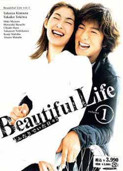 DVD Beautiful Life ���դ���Ǥ������