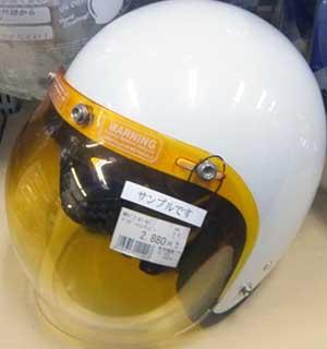 yellow バブルシールド ジェットヘル