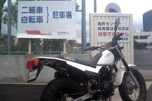 警察 免許センター入口