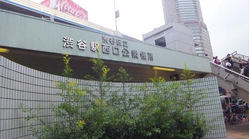 渋谷区立 渋谷駅西口公衆便所