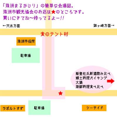 「珠洲まるかじり」の会場図。観光協会のお店は赤い★のところだよ。