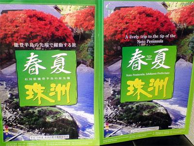 平成19年度珠洲総合版パンフレット
