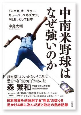 中南米野球本.jpg