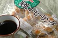 炭焼コーヒーリング