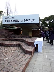阪神大震災から17年です