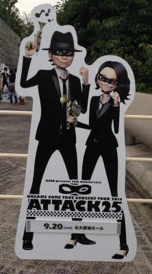 ドリカム25th Anniversary「ATTACK25」
