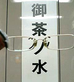 1/6 御茶ノ水眼鏡