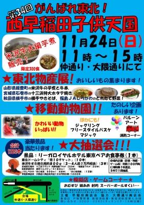 2013子供天国ポスター