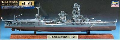 航空戦艦 日向フルハルスペシャル