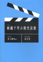 井上順孝編『映画で学ぶ現代宗教』 弘文堂