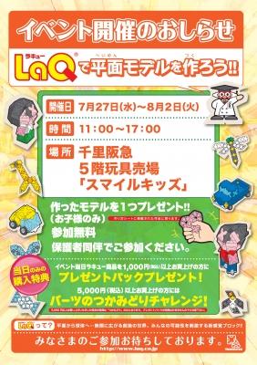 LaQ 大阪