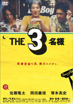 The 3名様