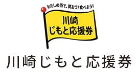 川崎じもと応援券