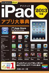 ipadアプリ大辞典