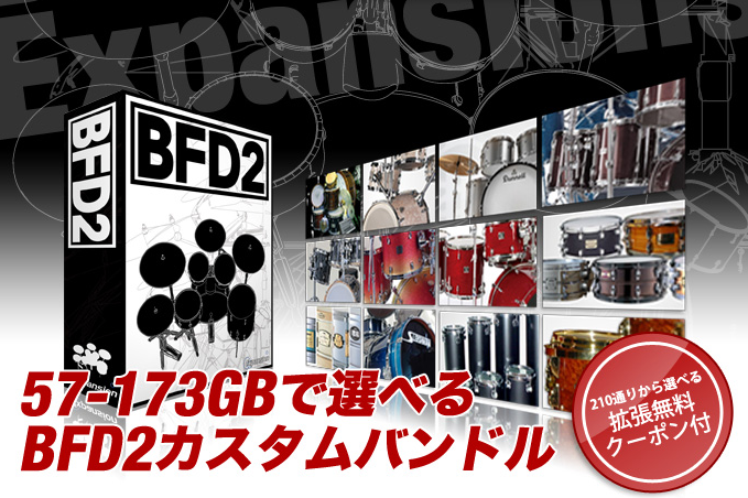 57-173GB で選べるBFD2 カスタムバンドル「BFD2+2Expansions」限定発売
