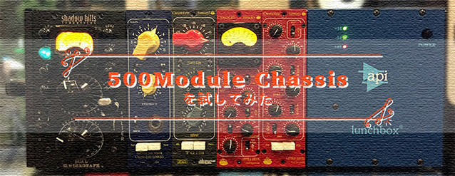 500Module Chassisを試してみた