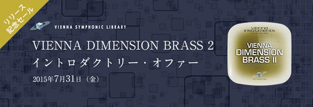 『VIENNA DIMENSION BRASS 2』が新登場!