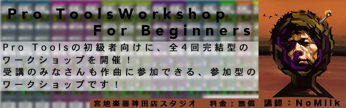 pt seminar