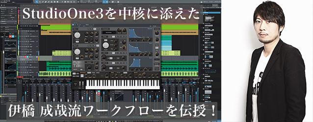 StudioOne3を中核に添えた伊橋 成哉流ワークフローを伝授!