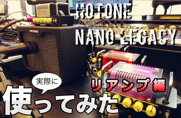 試してみた!HOTONE/Nano Legacy -ギター音源リアンプ編-