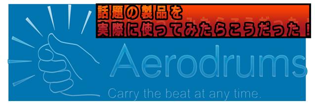 話題の製品を実際に試してみたらこうだった!Aerodrums