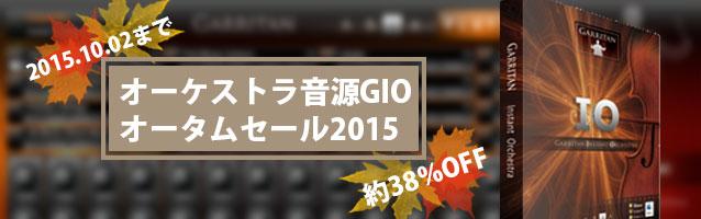 オーケストラ音源GIO オータムセール2015