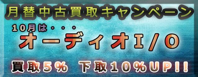 月替わり中古買取キャンペーン 10月はオーディオI/O買取5%下取り10%アップ!!