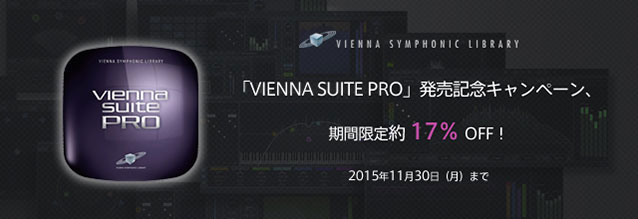 VIENNA SUITE PRO発売記念キャンペーン