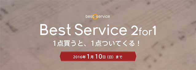 「BEST SERVICE 2for1 ホリデーキャンペーン」