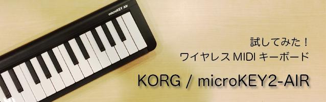 KORG microKEY2-AIR