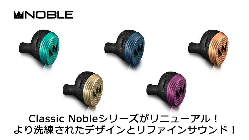 noble_new_classic.jpg