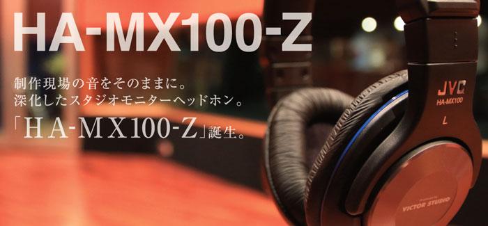 ha-mx100-z.jpg
